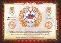 5_years_epc-russia_news